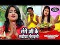 """Mohini Pandey """"Priti"""" का पारम्परिक छठ गीत VIDEO - Gange Ji Ke Matiya Mangaini - Chhath Geet 2018"""