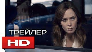Девушка в поезде / The Girl on the Train - HD трейлер #2 на русском - Эмили Блант