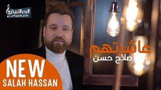 صلاح حسن - عاشرتهم (حصريا) | 2019