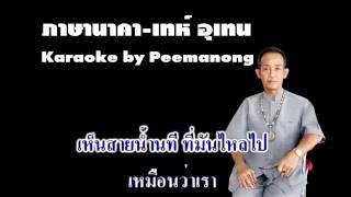 ภาษานาคา Karaoke by Peemanong