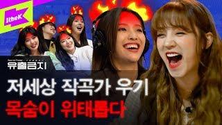 yeoja aideul, jeonseolyi jaggogga ugi yeongjeobhago dancero hwasbyeongnan LION nogeumsseol