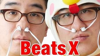 【ほぼ最速レビュー】AirPods vs BeatsX 速聴選手権!「BeatsX」がやってきた!完結編