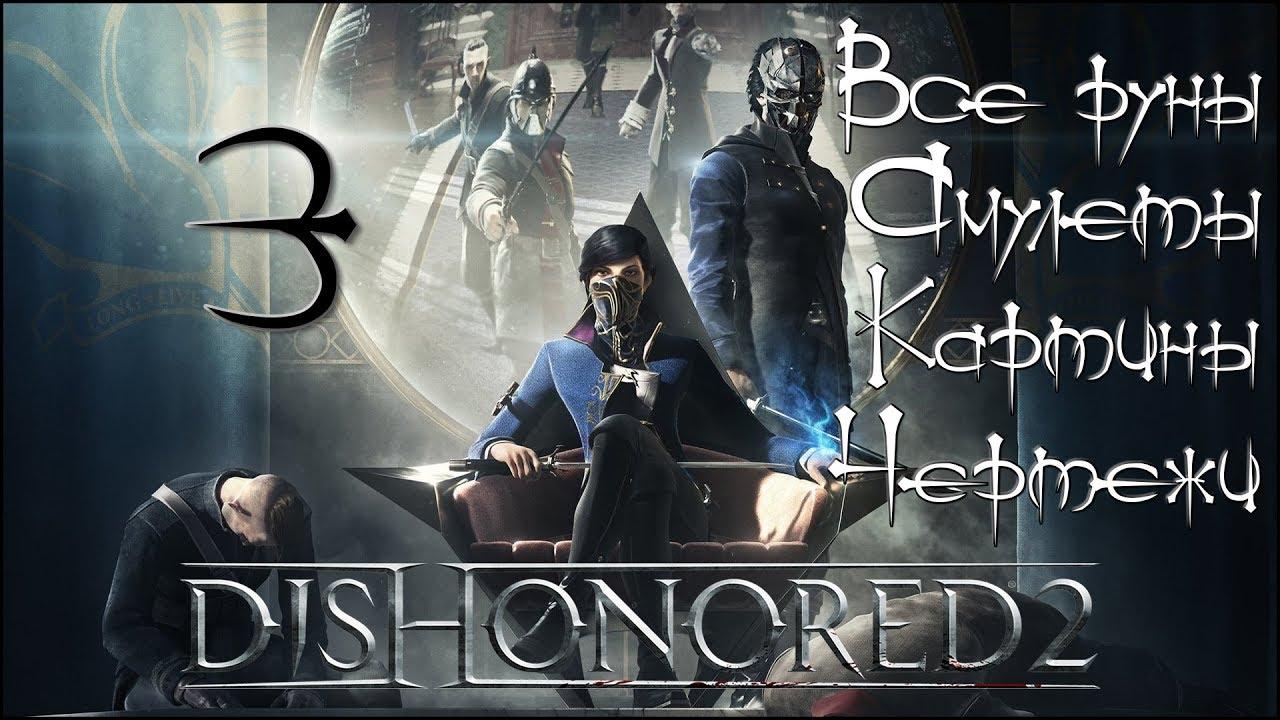 dishonored 2 прохождение кабинет доктора