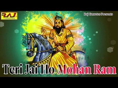 Teri jai ho mohan ram ||Hard Vibration Mix By Jitendra and lalit Jmd||