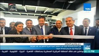 أخبار TeN -  وزير التجارة و الصناعة يشارك فى احتفالية الهيئة العربية للتصنيع