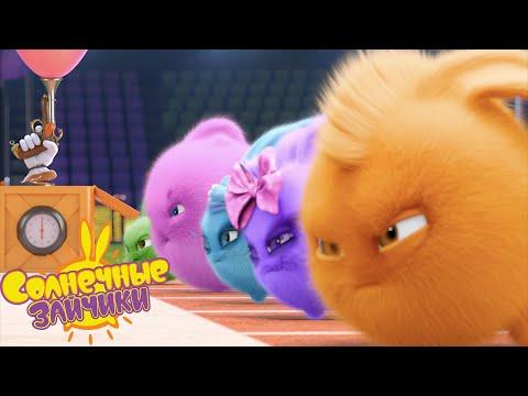 Большая Гонка - Солнечные зайчики | Сборник мультфильмов для детей