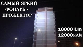 САМЫЙ ЯРКИЙ ФОНАРЬ 16000 lm АКБ 12000мАч С USB ЗАРЯДКОЙ IMALENT DT70 Cree XHP70