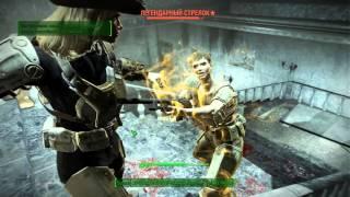 Fallout 4 Зачистка здания стрелков. Искусство рукопашного боя выживание