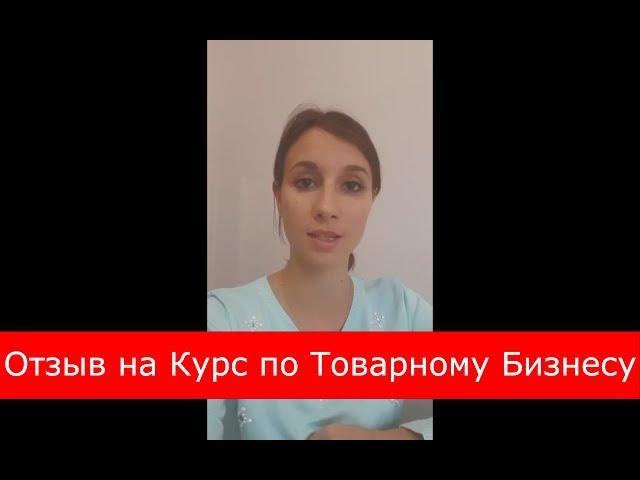 Евгений Гурьев отзывы от Элины в проекте Бизнес с Китаем