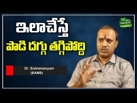 పోడి దగ్గు తగ్గించే చిట్కా    Dr Subramanyam    Cough Problem Solution