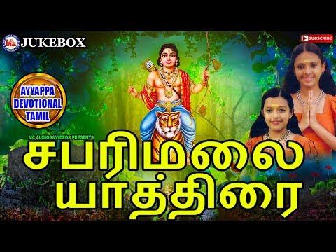 சபரிமலை யாத்திரை | Sabarimalai Yathirai Tamil | Ayyappa Devotional Songs Tamil | HinduDevotional