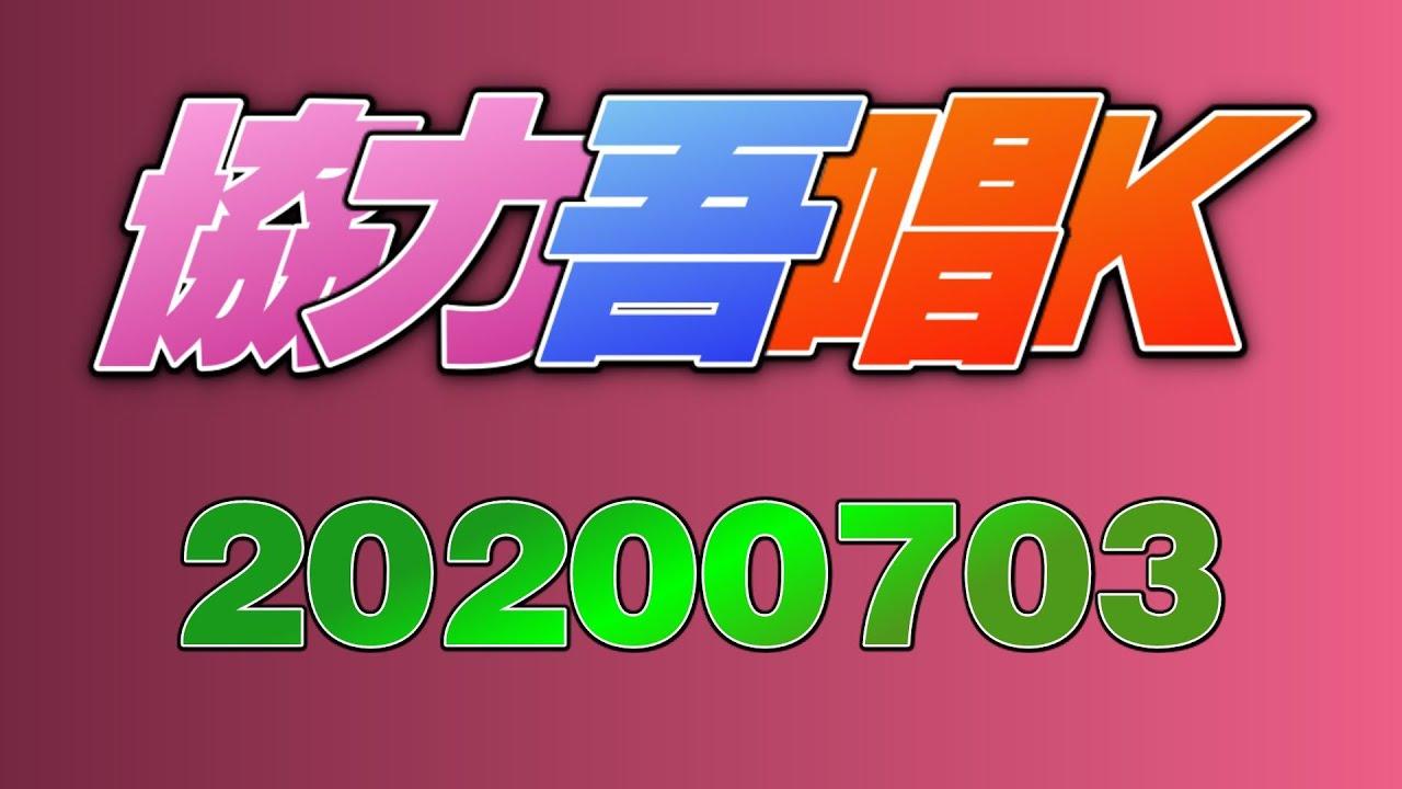 PAD直播 - 協力吾唱K - 20200703