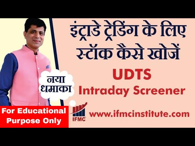 How to find Stocks for Intraday Trading | Part-1 | UDTS Intraday screener l IFMC Institute