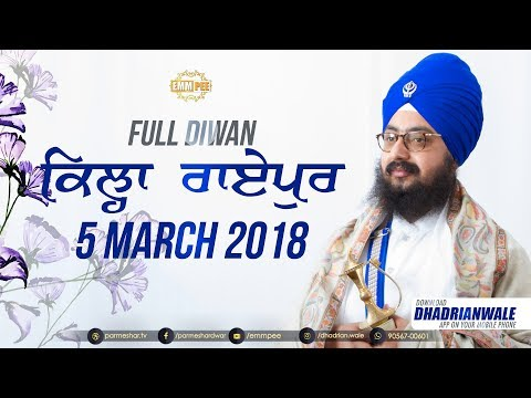 Full Diwan | KILA RAIPUR (LUDHIANA) | Day 1 | 5 March 2018 | ਕਿਲਾ ਰਾਏਪੁਰ | Dhadrianwale