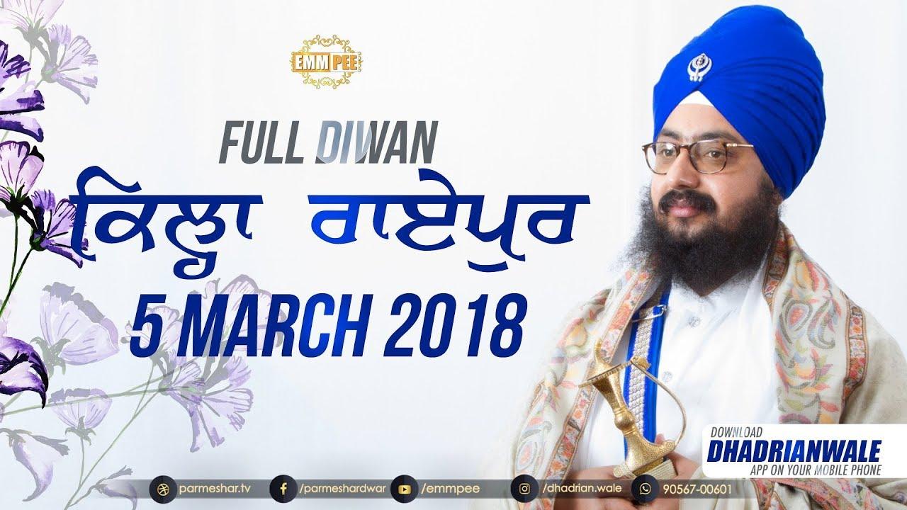 Full Diwan | KILA RAIPUR (LUDHIANA) | Day 1 | 5 March 2018 | ਕਿਲਾ ਰਾਏਪੁਰ |  Dhadrianwale