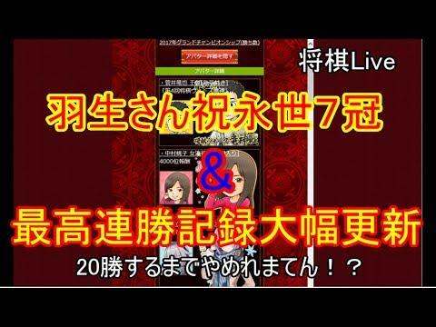 【羽生さん祝永世7冠!!】150勝アバター目指して!!20勝するまでやめれまてん!?【将棋】