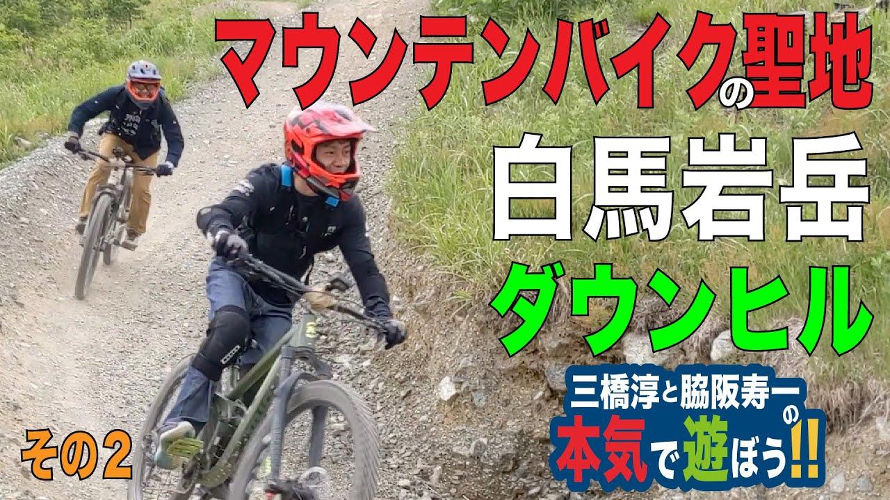 プロレーサーがマウンテンバイクの上級者コースに挑戦