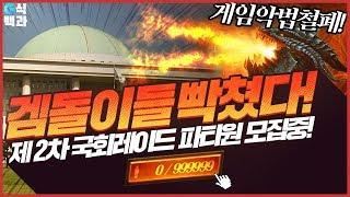 게임악법철폐: 제2차 국회돌진계획 (feat. 문체부 …