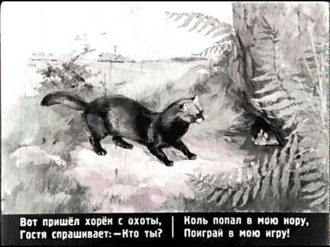 Диафильм Сказка об умном мышонке С. Маршак