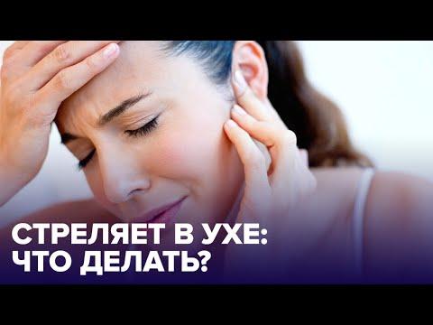 Что делать если болит ухо если продуло в домашних условиях