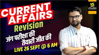 26 September | Weekly Current Affairs | Important Questions | Rapid Revision By Kumar Gaurav Sir