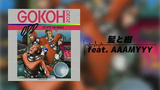 踊Foot Works - 髪と紺 feat  AAAMYYY(Audio)
