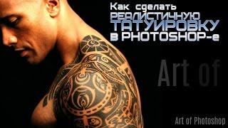 Как сделать реалистичное тату в фотошопе. Уроки от Art of Photoshop