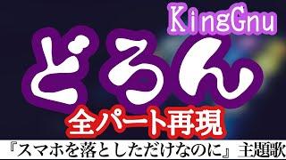 King Gnu/どろん  歌ってみた&ギター・ベース・ドラム他、全パート耳コピ【コードは概要欄に・歌詞付き】