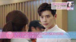 W -君と僕の世界- 第20話