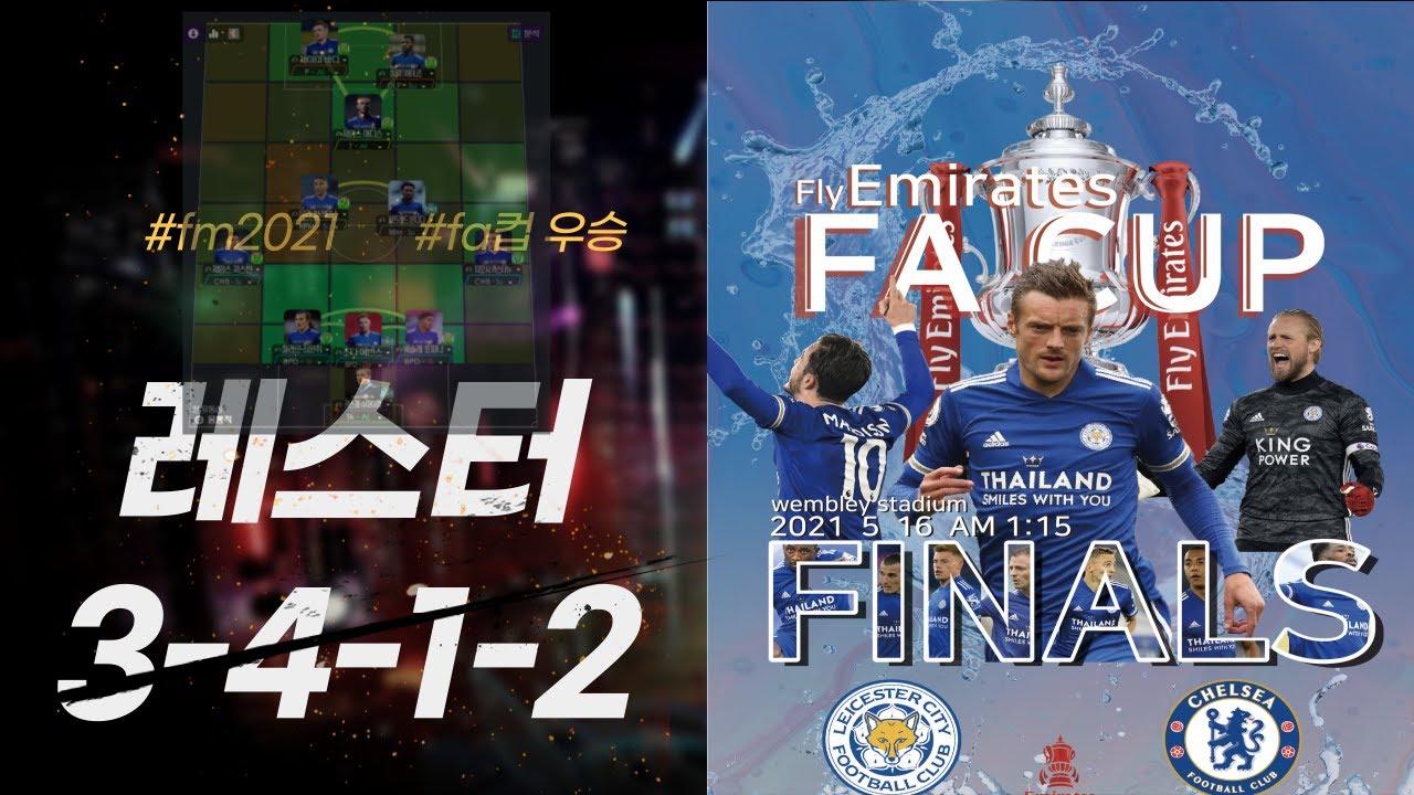 FM2021 FA컵 첫 우승을 차지한 레스터시티 전술을 구현해보자.
