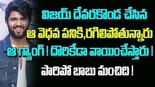Vijay Devarakonda, Was Das F Lied Kontroverse l Telugu Boxoffice
