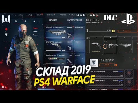 ЧТО ПРОИСХОДИТ НА PS4 WARFACE В 2019 ГОДУ? НОВОЕ DLC! Обзор Склада