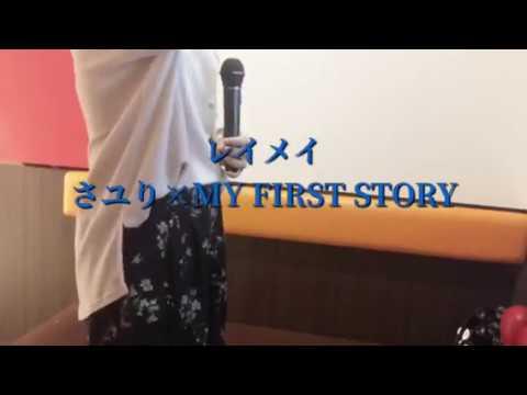 歌ってみたレイメイ/さユり×MY FIRST STORY verMAI