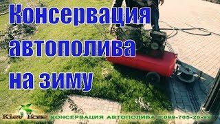 видео автополив в Киеве