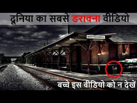 दुनिया के सबसे भूतिया रेलवे स्टेशन | Haunted Railway Stations In The World