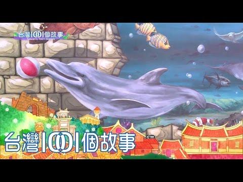 3D彩繪老牆壁 布袋小漁村大變身 Part6【台灣1001個故事】第283集