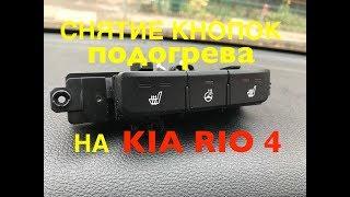 Снятие кнопок подогрева на KIA RIO 4