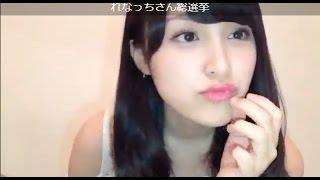 野村 奈央(AKB48 チームK ドラフト研究生)