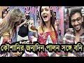 মাঝরাতে কৌশানির জন্মদিন পালন সঙ্গে বনি দেখেনিন Koushani Mukherjee Birthday Celebration with Bonny