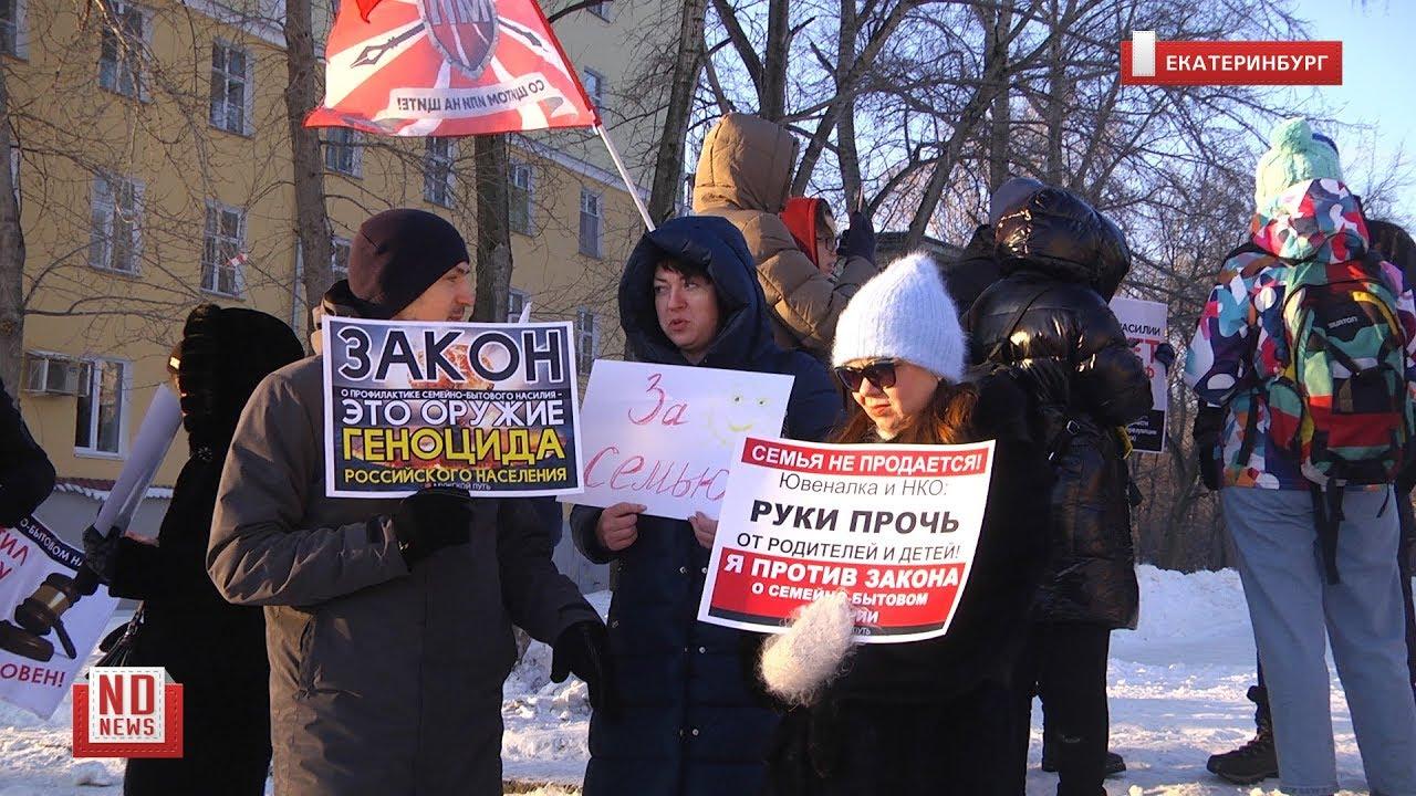 Митинг против принятия закона о семейно-бытовом насилии. Екатеринбург
