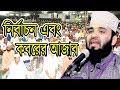 নির্বাচন এবং কবরের আজাব Dr. Mizanur Rahman Azhari