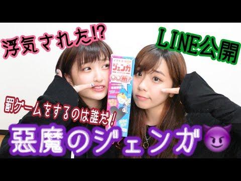 【恐怖】ピー無しで命令ジェンガ!罰ゲームで精神崩壊!? - YouTube