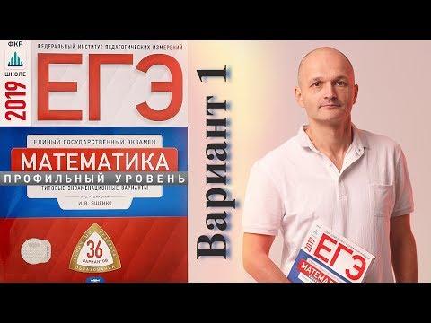 Решаем ЕГЭ 2019 Ященко Математика профильный Вариант 1