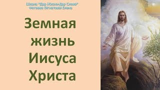 """ЗЕМНАЯ ЖИЗНЬ ИИСУСА ХРИСТА. Очень познавательный фильм """"Иешуа. В поисках реального Иисуса"""""""