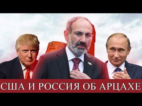 """Предложения США и России по Арцаху: """"война"""" продолжается? Новости Арцаха"""