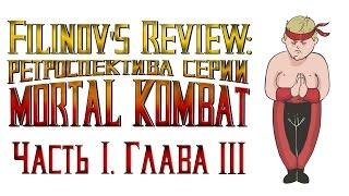 Ретроспектива серии Mortal Kombat - Часть 1. Глава 3. Mortal Kombat 3