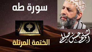 20 - سورة طه [ الختمة المرتلة ] للشيخ حسن صالح    Sh.Hassan Saleh Surat Taha