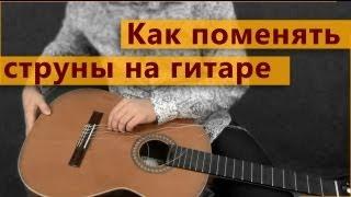 ЗАМЕНА СТРУН и ГИГИЕНА ГИТАРЫ - видео урок www.GuitarMe.ru