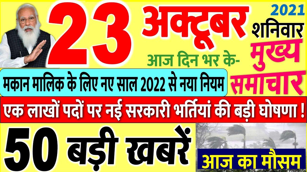 Today Breaking News ! आज 23 अक्टूबर 2021 के मुख्य समाचार बड़ी खबरें, PM Modi, UP, SBI, Bihar, Delhi