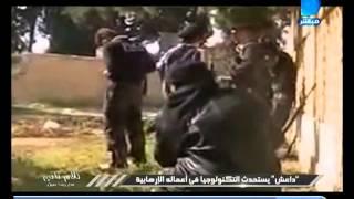 كلام تاني  داعش يستخدم التكنولوجيا فى أعماله الارهابية